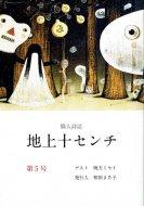 個人詩誌「地上十センチ」第5号 <br>和田まさ子 <br>ゲスト 暁方ミセイ
