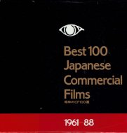 昭和のCF100選 <br>Best 100 Japanese Commercial Films <br>1961-88
