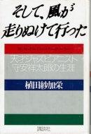 そして、風が走りぬけて行った <br>天才ジャズピアニスト・守安祥太郎の生涯 <br>植田紗加栄