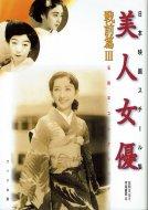 日本映画スチール集 <br>美人女優 <br>戦前篇 3 <br>石割平コレクション