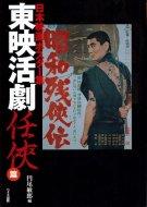 日本映画ポスター集 <br>東映活劇 任侠篇