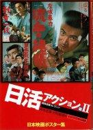 日本映画ポスター集 <br>日活アクション篇 2 <br>西林忠雄コレクション
