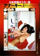 日本映画ポスター集 <br>アナーキー篇 1 <br>ポルノグラフィ