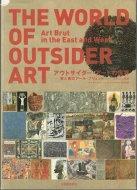 アウトサイダー・アートの世界 <br>東と西のアール・ブリュット