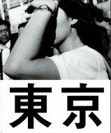 東京 <br>TOKYO 2005-2007<br>山内道雄 <br>署名入