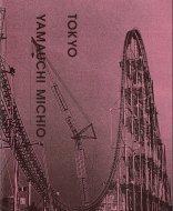 TOKYO、東京 <br>山内道雄 <br>《ワイズ出版写真叢書 16》 <br>署名入