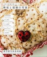 日本の新進作家vol.14 <br>無垢と経験の写真 <br>図録