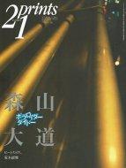 季刊 prints (プリンツ) 21 <br>1997年秋号 <br>特集:森山大道 ポラロイドダイドー