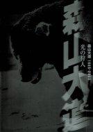 森山大道 <br>光の狩人 <br>1965-2003 <br>図録