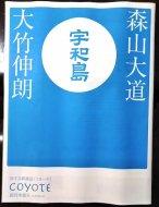 COYOTE コヨーテ <br>創刊準備号 No.0 <br>宇和島 <br>森山大道 大竹伸朗