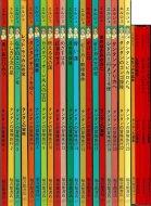 タンタンの冒険 <br>全24巻揃 <br>=ハードカバー版20冊<br>+ペーパーバック版4冊
