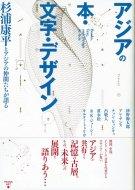 アジアの本・文字・デザイン <br>杉浦康平とアジアの仲間たちが語る <br>杉浦康平