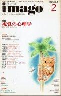 イマーゴ imago <br>1994年2月号 Vol.5-2 <br>特集=視覚の心理学 眼は何を見るのか