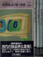 俳優強盗グロフィールド・シリーズ <br>4冊セット<br>《ハヤカワ・ポケット・ミステリ》 <br>リチャード・スターク