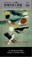 恐怖の巨人衛星 <br>ナポレオン・ソロ9 <br>《ハヤカワ・ポケット・ミステリ 993》 <br>デイヴィッド・マクダニエル
