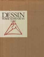 木内克素描集 <br>1949-1951 <br>DESSIN YOSHI KIKO-OUTI