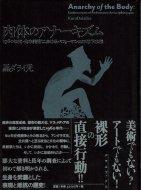 肉体のアナーキズム <br>1960年代・日本美術におけるパフォーマンスの地下水脈 <br>黒ダライ児