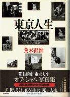 東京人生 SINCE1962 <br>荒木経惟 <br>特別装幀版