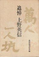 追悼 上野英信