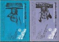 世界幻想文学大系 第28巻A・B <br>アルクトゥルスへの旅 <br>上下2冊揃