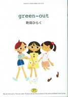 green-out <br>町田ひらく