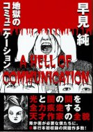 地獄のコミュニケーション <br>早見純
