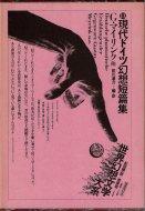 世界幻想文学大系 第13巻 <br>現代ドイツ幻想短篇集 <br>グスタフ・マイリンク