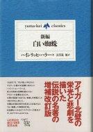 新編・白い蜘蛛 <br>《yama‐kei classics》 <br>ハインリッヒ・ハラー
