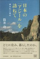 日本の「アジール」を訪ねて <br>漂泊民の居場所 <br>筒井功