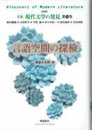 言語空間の探検 <br>《新装版 全集 現代文学の発見 第13巻》