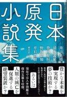日本原発小説集