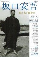 坂口安吾 <br>風と光と戦争と <br>《文藝別冊/KAWADE夢ムック》