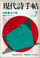 現代詩手帖 1976年7月号 <br>特集:谷川雁 拒否とメタファー