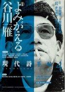 現代詩手帖 2002年4月号 <br>特集:よみがえる谷川雁