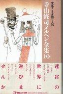 宝島・くるみ割り人形 <br>《寺山修司メルヘン全集 10》