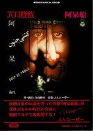 天井桟敷/阿呆船 <br>《Fringe music in Japan》