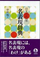 日本の作家 名表現辞典 <br>中村明