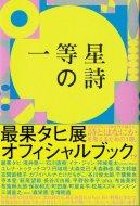一等星の詩 <br>最果タヒ展オフィシャルブック