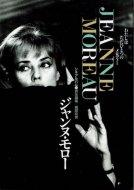 ジャンヌ・モロー <br>わたしはただひとつのメロディー <br>《シネアルバム 127》