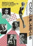 ハリウッドの美しき恋人たち <br>1950年代アメリカ女優 <br>《シネアルバム 98》