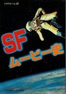 SFムービー史 <br>メリエスから「スター・ウォーズ」へ <br>《シネアルバム 89》