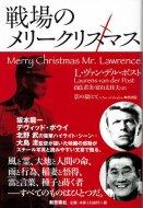 戦場のメリークリスマス <br>影の獄にて <br>映画版 新装版 <br>ローレンス・ヴァン・デル・ポスト