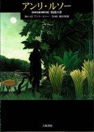 アンリ・ルソー <br>楽園の夢 <br>《自作を語る画文集シリーズ》