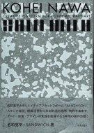 KOHEI NAWA | SANDWICH: <br>CREATIVE PLATFORM FOR CONTEMPORARY ART <br>名和晃平+SANDWICH