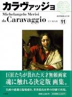西洋絵画の巨匠 11 <br>カラヴァッジョ <br>宮下規久朗