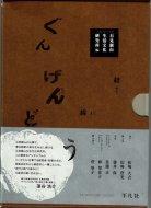 ぐんげんどう <br>石見銀山生活文化研究所 <br>一函2冊組