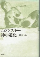 ニジンスキー 神の道化 <br>鈴木晶