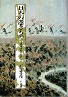 日本の憑きもの <br>俗信は今も生きている <br>石塚尊俊