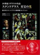 19世紀イギリスの名品 <br>ステンドグラス 至宝の光 <br>《掛川市ステンドグラス美術館コレクション》