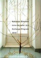 中之条ビエンナーレ <br>国際芸術交流プログラム2018 <br>図録